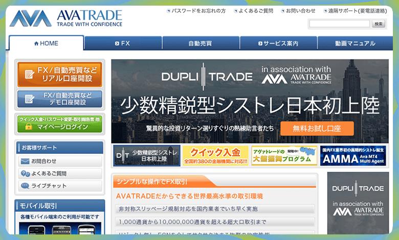AVATRADE JAPAN(アヴァトレードジャパン)