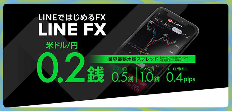 LINE FXとはLINE証券が運営するFX口座