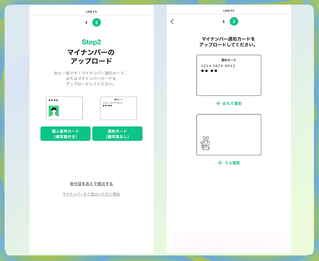 LINE FX(ラインFX)の口座開設手順3:マイナンバーの提出