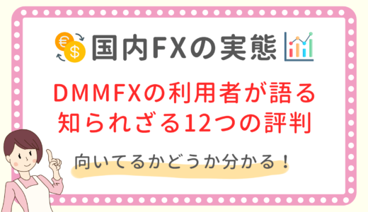 DMMFXの利用者が語る!知られざる12つの評判【21年最新】