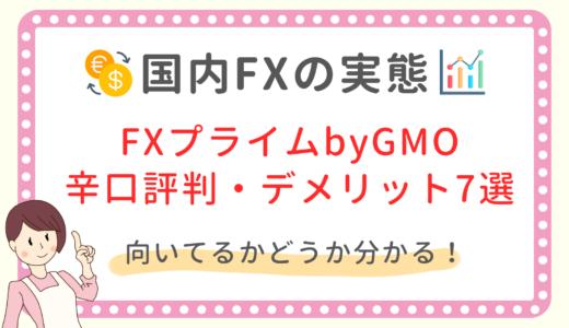 【FXプライムbyGMO】最悪な7つの評判・絶対にオススメできない理由!