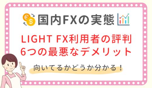 LIGHT FX利用者の評判から判明!6つの最悪なデメリット【徹底比較】