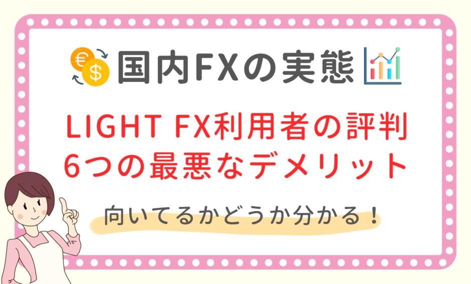 LIGHT FX 評判 デメリット 比較