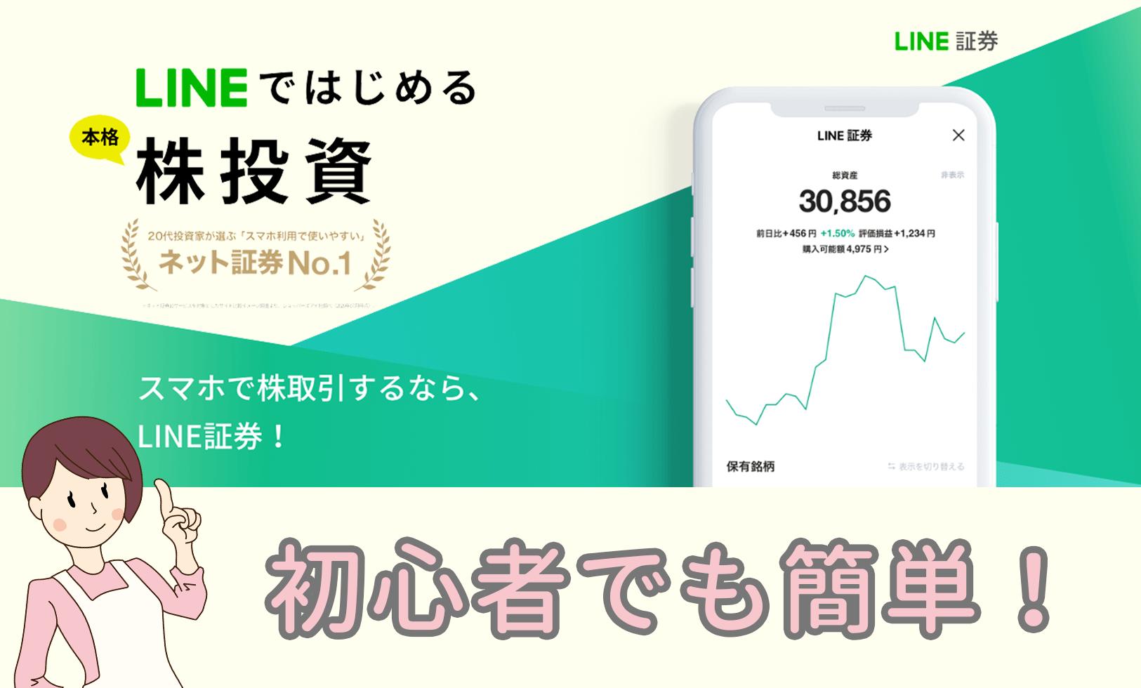 LINE証券解説