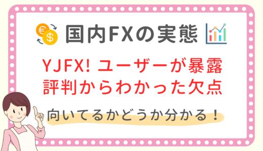 YJFX!ユーザーが暴露!評判からわかった3つのメリット・4つの欠点