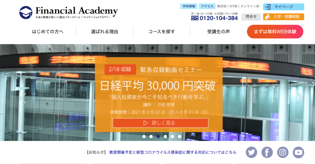 ファイナンシャルアカデミーは投資を学べるスクール