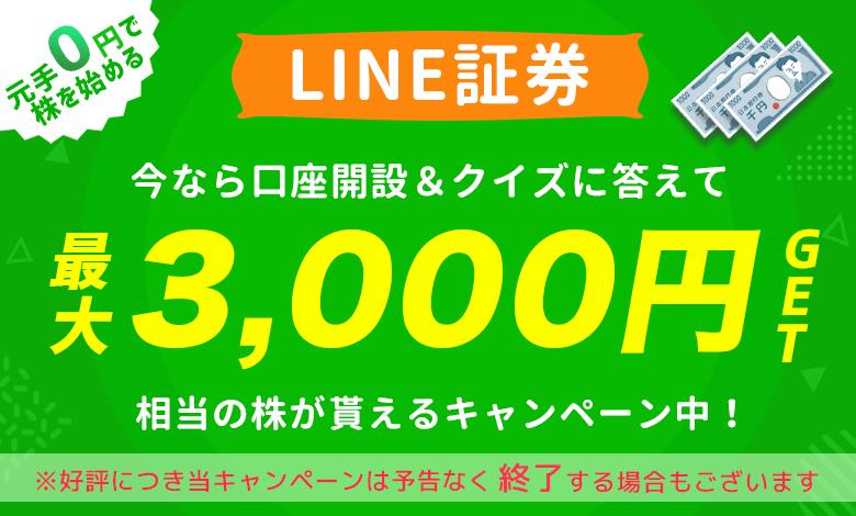 LINE証券のボーナスキャンペーン