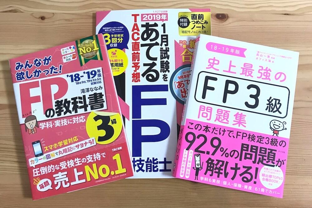 FP3級のおすすめ書籍
