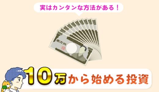 【今すぐ】10万円から元手を増やすなら!少額でも稼げる投資5選