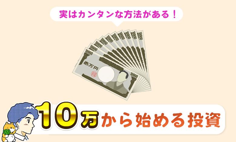 10万円から元手を増やす投資