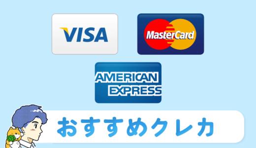 【2021年最新】2chで話題・おすすめのクレジットカード7つを厳選!