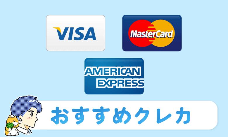 クレジットカードオススメ2ch