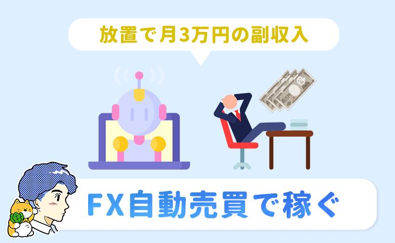 FX自動売買おすすめ