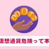 仮想通貨危険すぎる