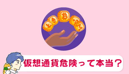 仮想通貨は危険すぎる?初心者が絶対に知るべき5つの注意点・始め方