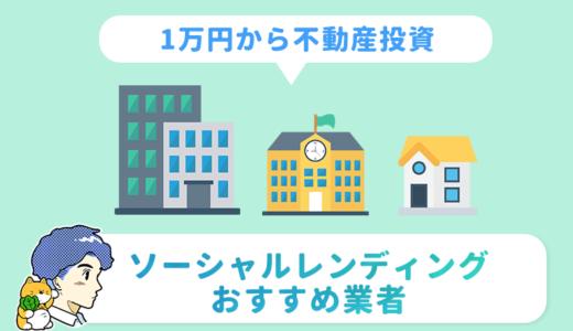 【信頼性重視】ソーシャルレンディングのおすすめ6社!失敗しない選び方