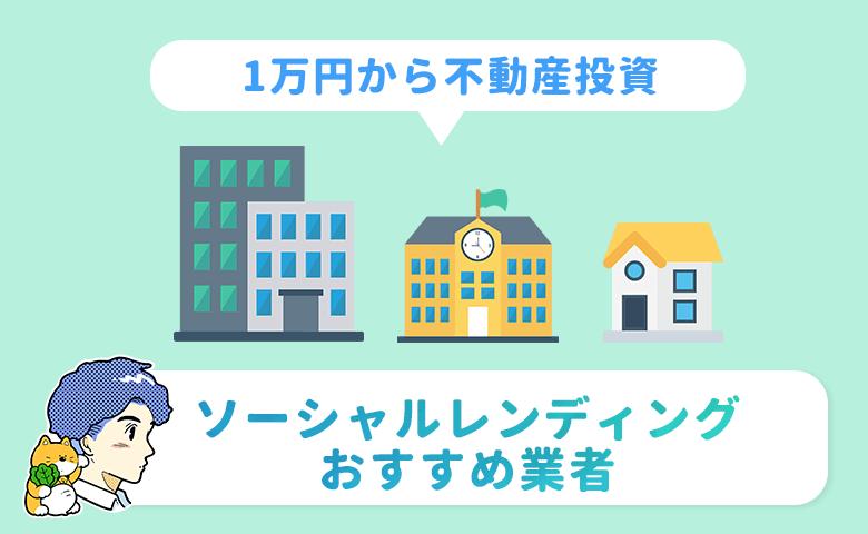 【信頼性重視】ソーシャルレンディングのおすすめ5社!失敗しない選び方