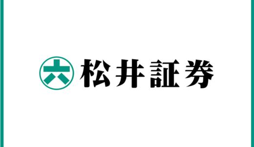 松井証券のリアルな評判6選!利用者が考える欠点2つ