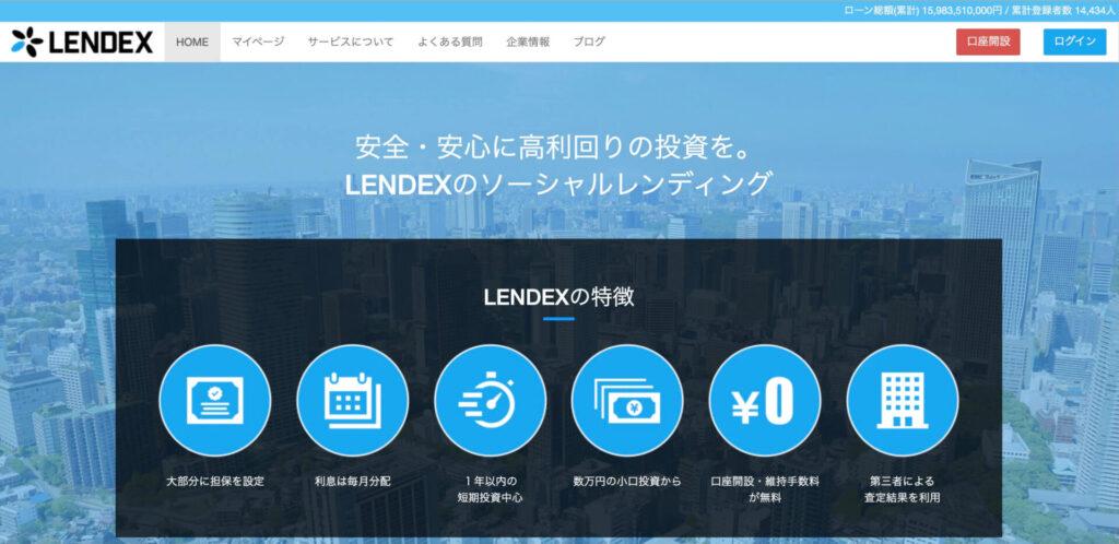 lendex homepage