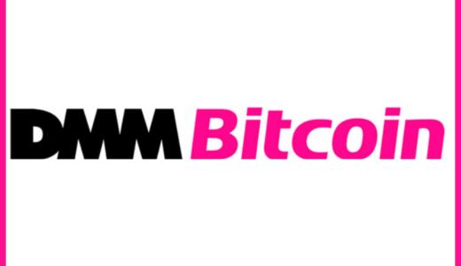 【最新版】DMMBitcoinの評判6選!独自のBitMatch注文を徹底解説