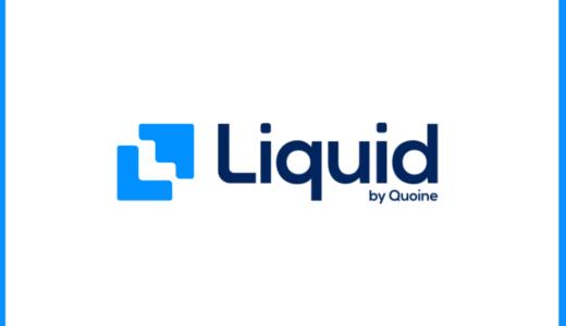 【危険?】Liquid by Quoineの評判を調査!手数料徹底比較