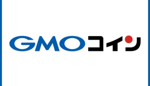 【検証】GMOコインの評判5選!5社比較で判明したスプレッドの広さ