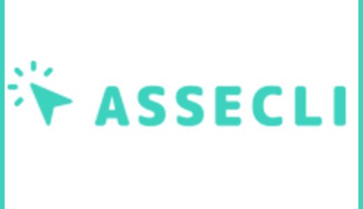ASSECLIの6つの評判!不動産専門家も驚く3つの独自性【競争率激低】