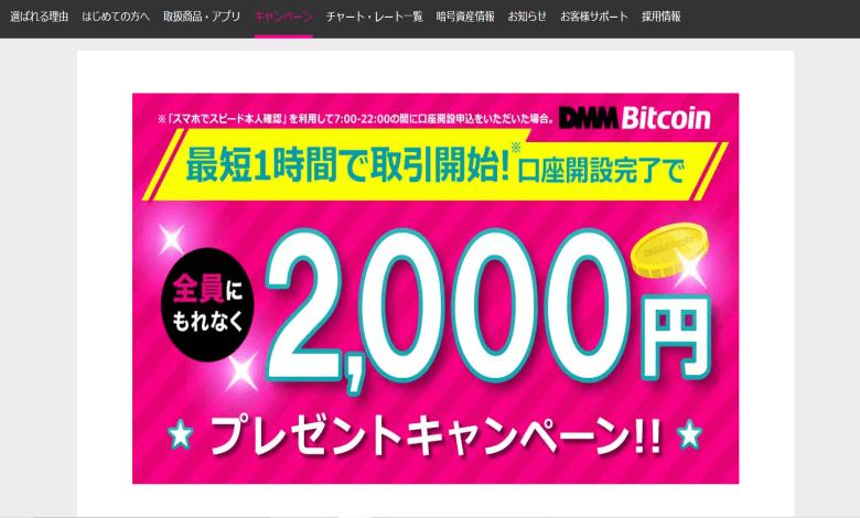 ビットコイン 今後 取引所 dmmビットコイン キャンペーン