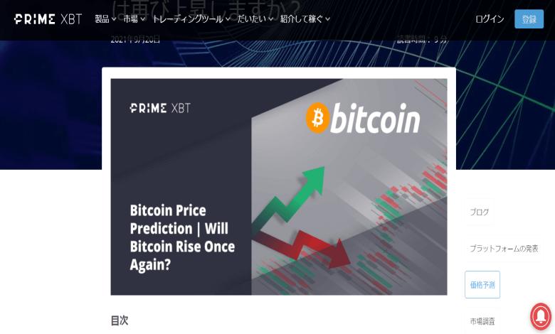 ビットコイン 今後 価格 予想 prime xbt