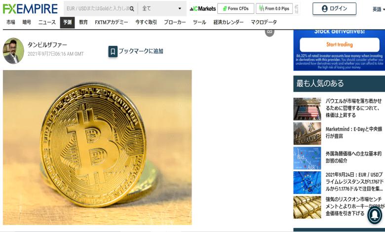 ビットコイン 今後 価格 予想 fx empire