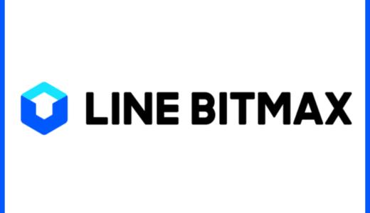 【辛口】LINE BITMAXの評判!利用者100名の意見から評価
